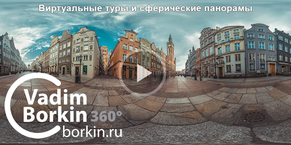Виртуальные туры Калининград